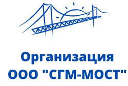 """Организация ООО """"СГМ-МОСТ"""""""
