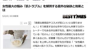 Yahoo!ニュース掲載『女性最大の悩み「肌トラブル」を解消する意外な秘訣と効果とは』