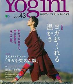 ヨガ専門誌「Yogini 」vol.43 掲載いただきました。