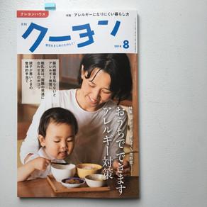 クレヨンハウス『月刊クーヨン』8月号にご紹介いただきました