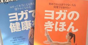 ムック本『ヨガのきほん』(枻出版)モデル掲載