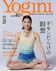 ヨガ専門誌 「Yogini」vol.40 にモデルで掲載いただきました。