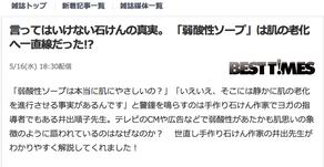 Yahoo!ニュース掲載『言ってはいけない石けんの真実「弱酸性ソープ」は肌の老化へ一直線だった!?』