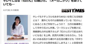 Yahoo!ニュース掲載『キレイになる「石けん」の選び方。オーガニックを謳っていても…』