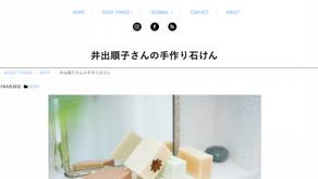 WEBメディア「melabo(ミィラボ)」さんに手作り石けんをご紹介いただきました