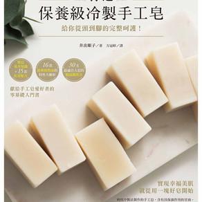 台湾版『石けんだけで肌はきれいになる』(台灣東版)が発売になりました