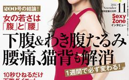 雑誌「日経ヘルス」に掲載いただきました。