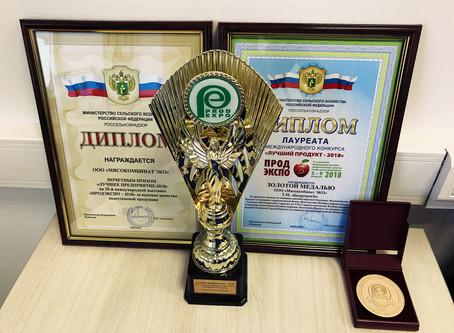 """8 золотых медалей и гран-при """"Лучшее предприятие"""" взял БахрушинЪ!"""