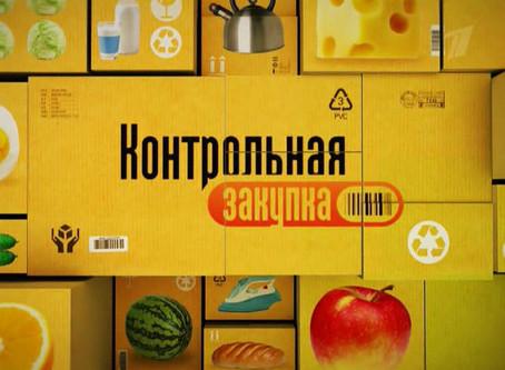 Охлажденное сало «Белорусское» ТМ «БахрушинЪ» оценили члены народного жюри «Контрольной закупки»