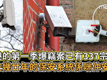 香港2021年第一季平均每天至少有3.7宗爆竊案