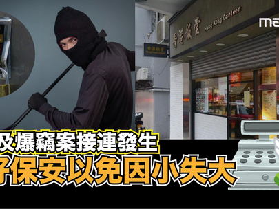 店舖爆竊的情況經常發生