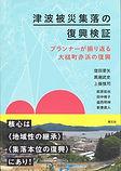 津波被災集落の復興検証.jpg