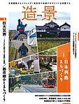 造景2019 事例集 日本列島まちづくり ; 特集 巨大災害 : 都市縮小とま