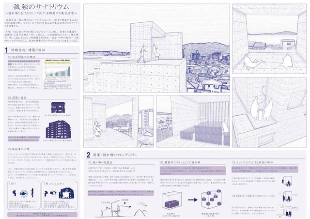 建築学会設計競技を振り返って