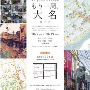 10/9(金)~10/19(月) 大名プロジェクト「もう一週、大名」展示会開催決定!