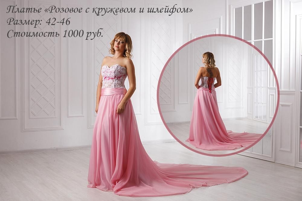 13Розовое-с-кружевом-и-шлейфом