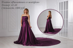 15Фиолетовое-со-шлейфом