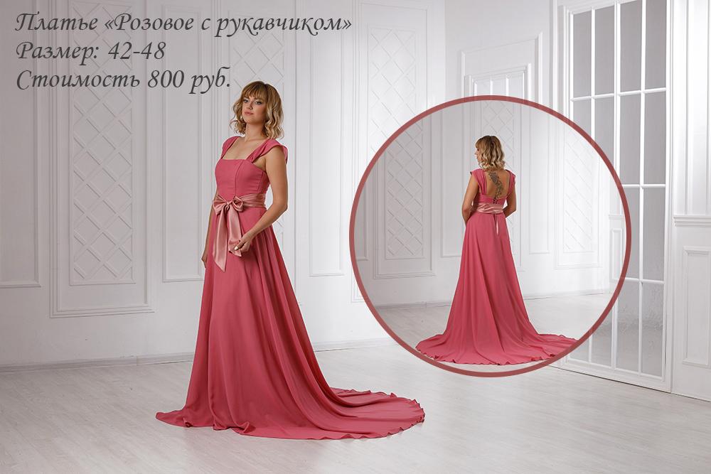 16Розовое-с-рукавчиком