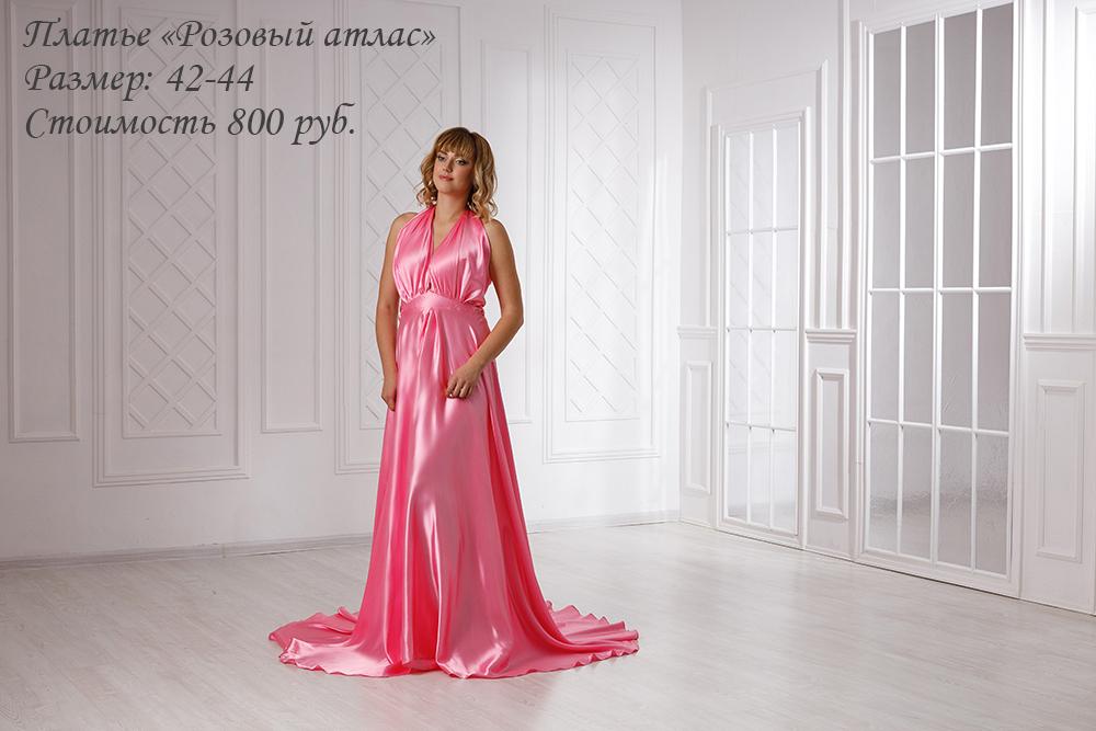 23Розовый-атлас
