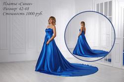 11-Синее