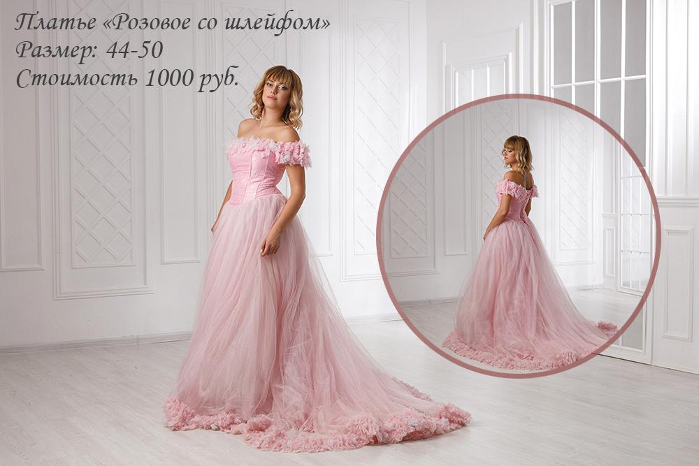 28Розовое-со-шлейфом