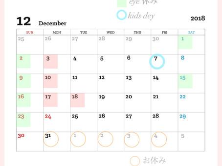 12月のお休みとキッズデー◯年末年始のお休み◯