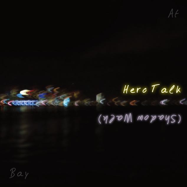 HeroTalkShadowWalk-single-HD.tiff