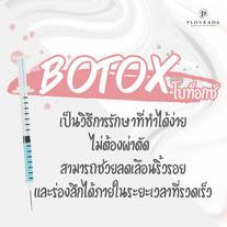 Botox (โบท็อกซ์)