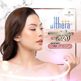 ULTHERA ยกกระชับขั้นสุด Ads-01.jpg