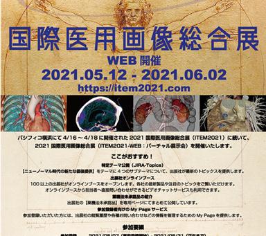 2021国際医用画像総合展 開催のご案内