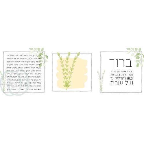 Green Square Shabbat Blessing Trio
