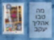 ma tovu 2 page spread.jpg
