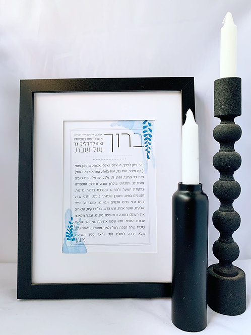 Blue Watercolor Shabbat Candle Blessing and Prayer Printable