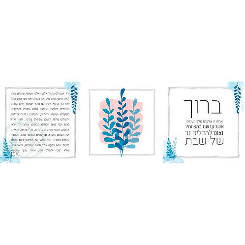 Blue Square Shabbat Candle Blessings Printable Trio