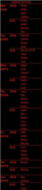 Schedule - 12-11-19 finaa.jpg