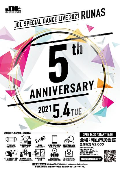 JDL5周年発表会チラシ.png