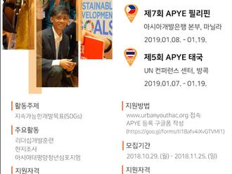 제 7회 아시아태평양청년교류(APYE) 프로그램 참가자 모집 안내 (~11/25)