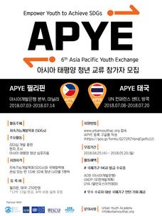 제 6회 아시아태평양청년교류(APYE) 프로그램 참가자 모집 안내 (~5/20)