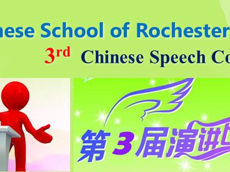 CSR 3rd Speech Contest (第三届演讲比赛)