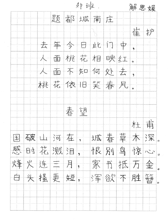 一等奖(高年级组): 解思媛