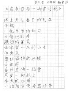 一等奖(高年级组): 张天恩