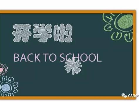 New semester starts on 9/9 (新学期9月9日开学啦)