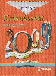 Ημερολόγιο-Καλοπέρασης-2009.jpg