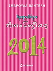2014_aisiodoksia_pink.jpg