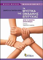 mistika_omadikis_epitixias.jpg