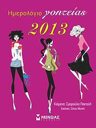 2013-goiteias.jpg