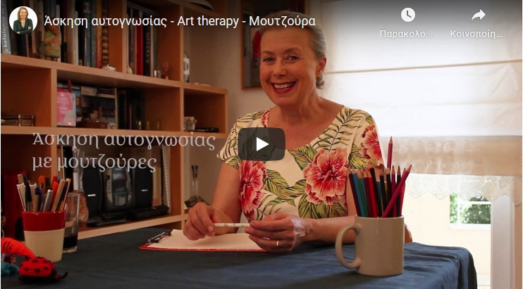 Art therapy. Αυτογνωσία με μια μουτζούρα!