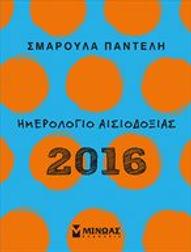 imerologio_20162.jpg