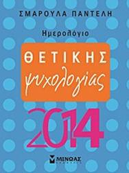 2014_thetiki_psichologia.jpg