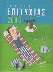 Ημερολόγιο-Επιτυχίας-2008.jpg